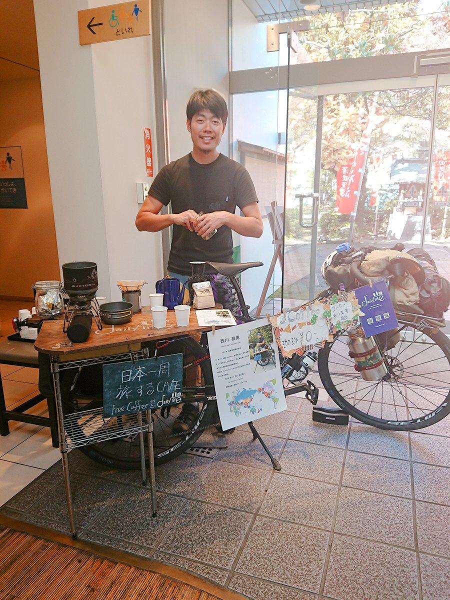 日本一周しながら旅するカフェdailycafeの西川昌徳さん。今まで同じように36カ国を回ってきたらしいです。 今日は開成山の柏屋に来てくださいました。 #dailycafe #西川昌徳