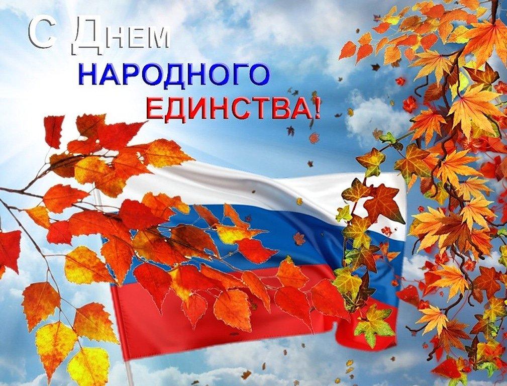Фаянсовая, поздравить с днем народного единства открыткой