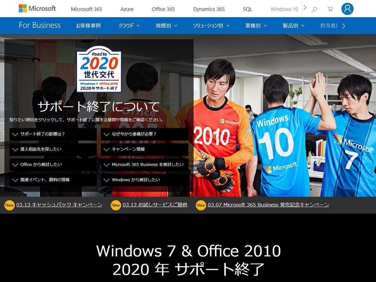 【今週の人気記事】Windows 7サポート終了前に、安く計画的にWindows 10へ乗り換えよう! セキュリティ対策と同時にハード… https://t.co/6yHIx78UVF #マザーボード #株式会社 #windows