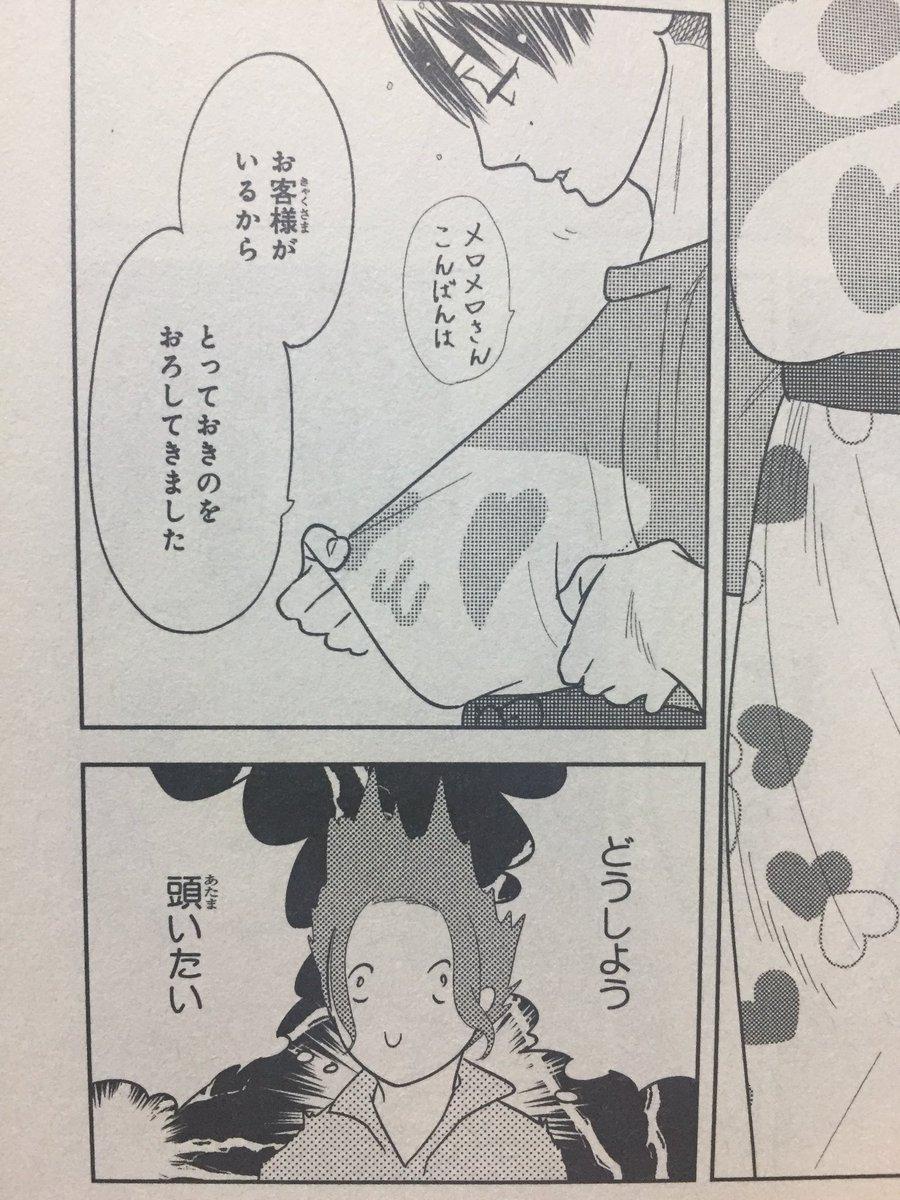 """たまご野郎 sur Twitter : """"#因果性のベゼ祭り メロメロさんこんばんは ..."""