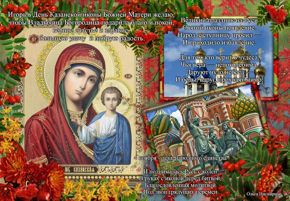 Поздравление на казанскую икону