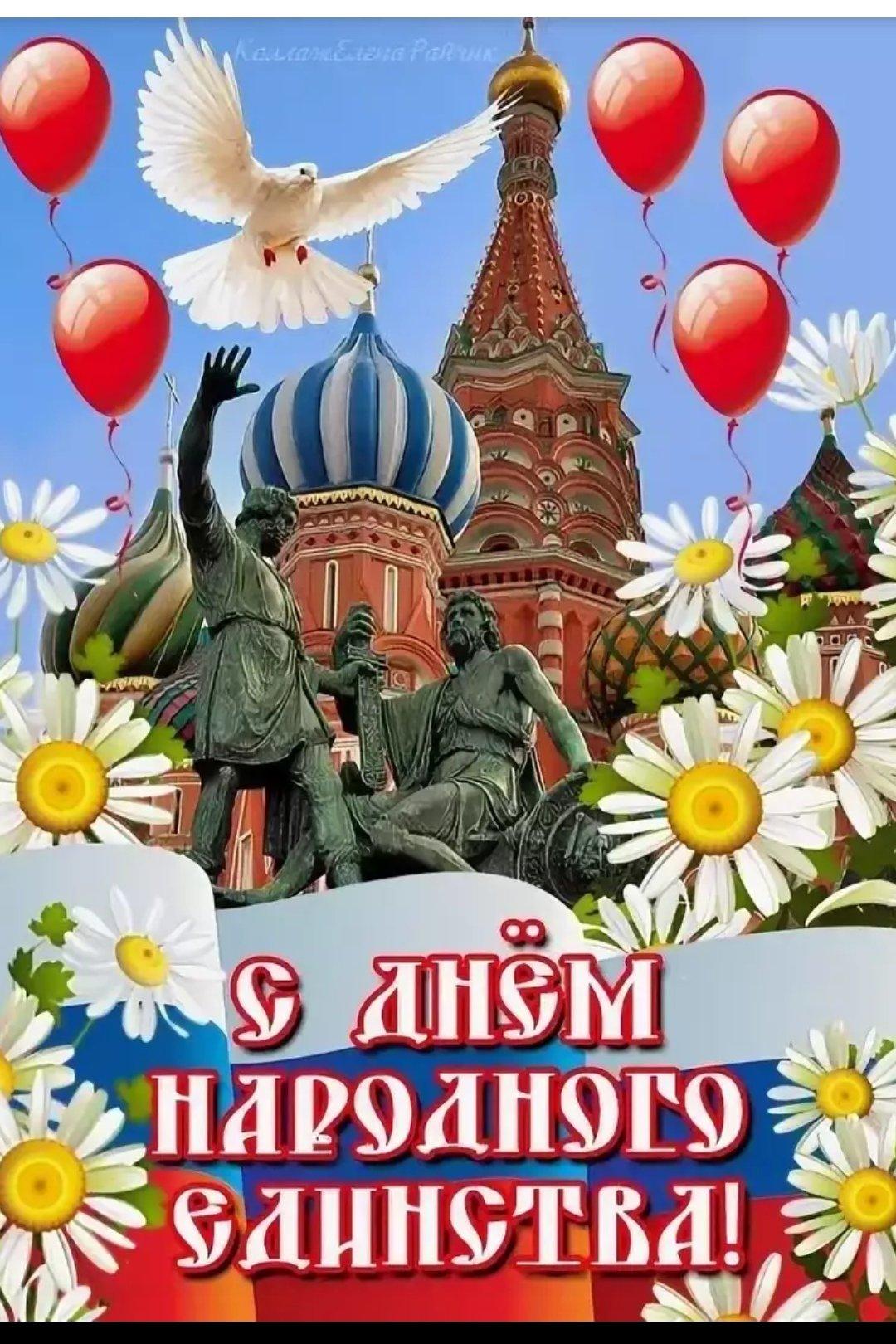 Поздравление с днем народного единства открытка прикольная