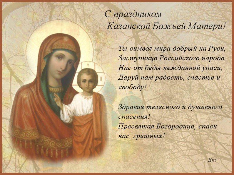 Казанская икона божьей матери поздравления в картинках, днем рождения