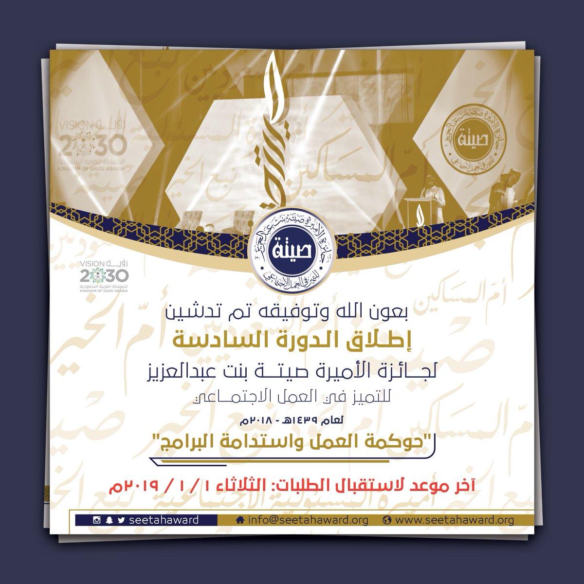 >يمكنكم التقديم على جائزة الأميرة صيتة بنت عبدالعزيز للتميز في العمل الاجتماعي من خلال الرابط