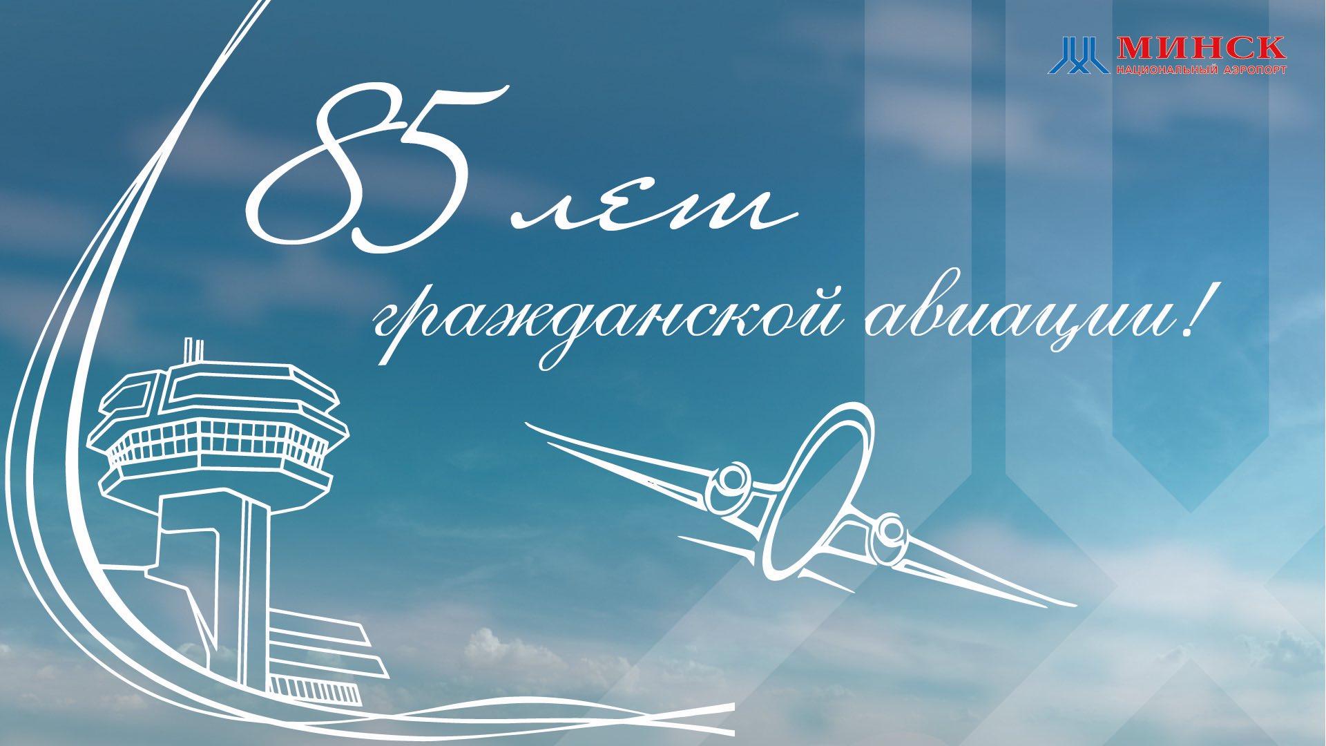 Открытки 1900-1917, авиации беларуси 85 открытки поздравления