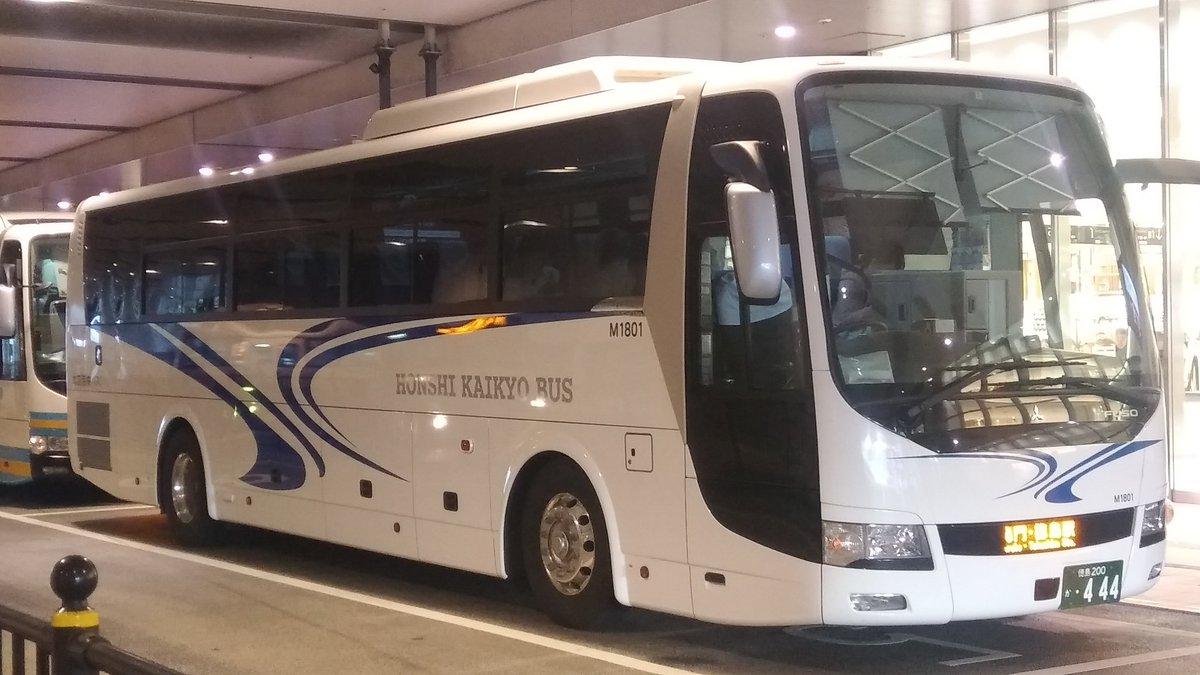 本四海峡バス hashtag on Twitte...