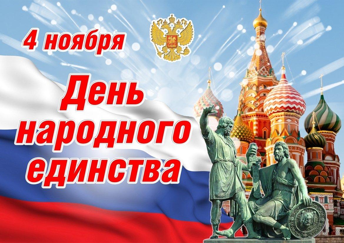 Домашние животные, картинки поздравления с днем народного единства россии