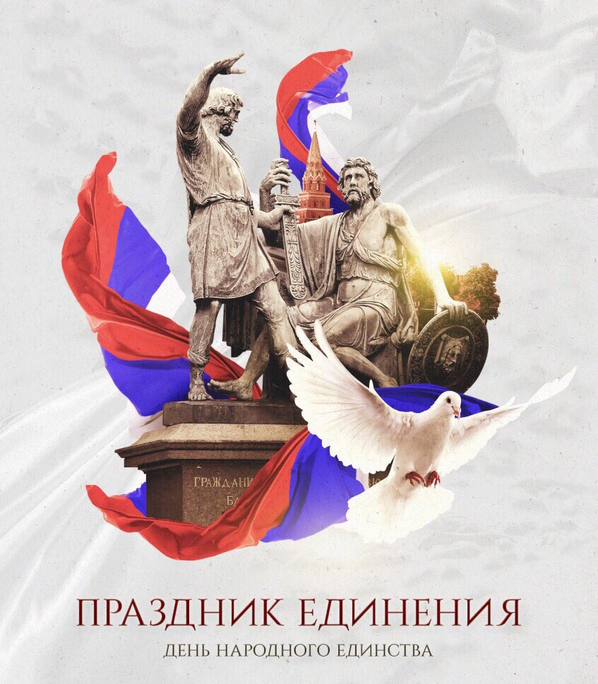 Картинки к дню единства россии, полу ламината
