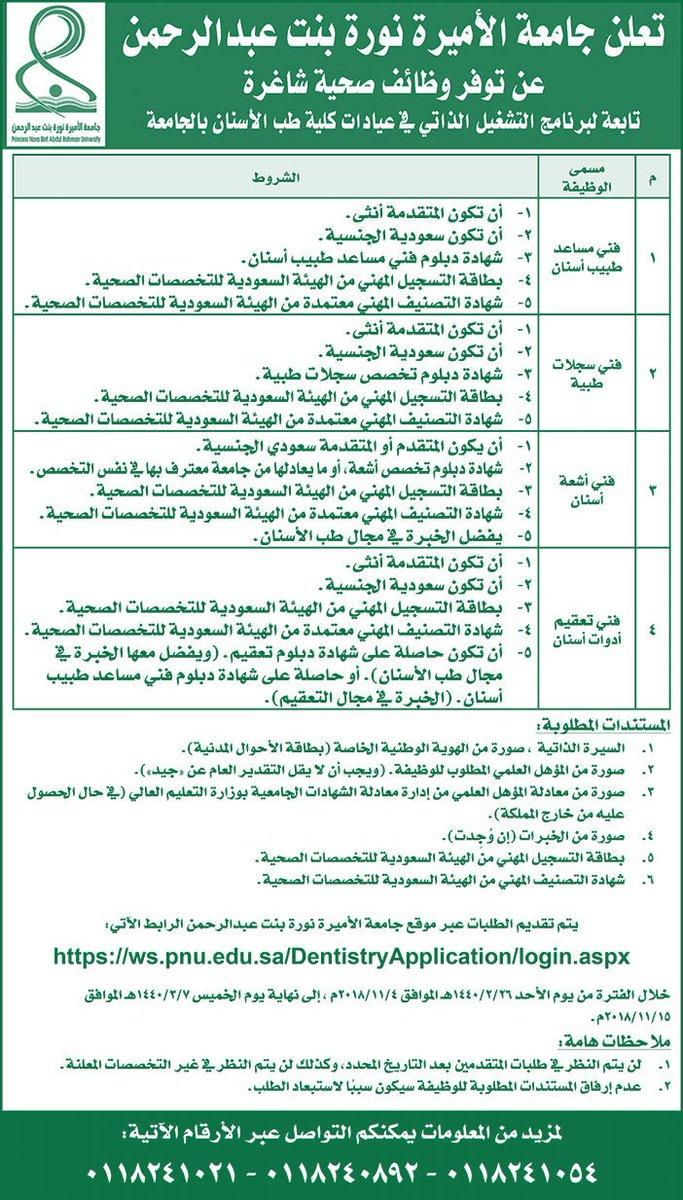 وظائف للسعوديين En Twitter تعلن جامعة الأميرة نورة عن توفر
