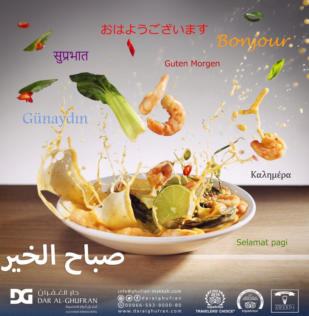 Al Ghufran Safwah Hotel On Twitter بكل لغات العالم وبكل