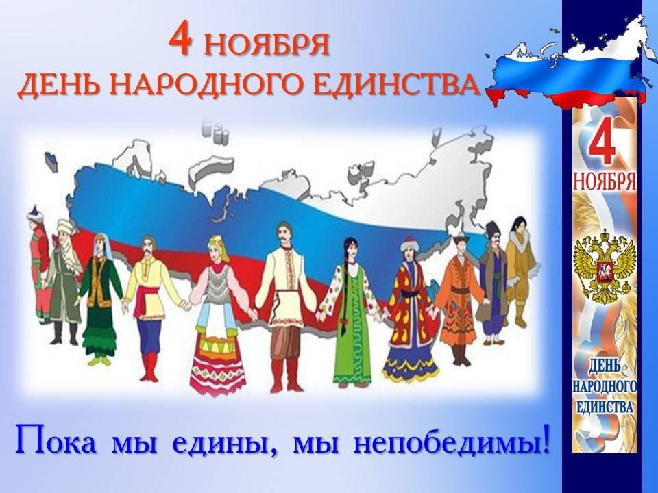 Любви намеком, день народного единства картинки для школьников