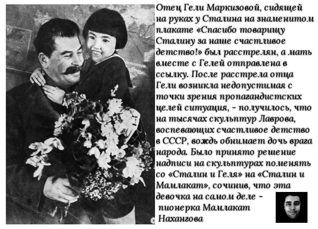 Фамилия девочки на руках у сталина на знаменитой фотографии