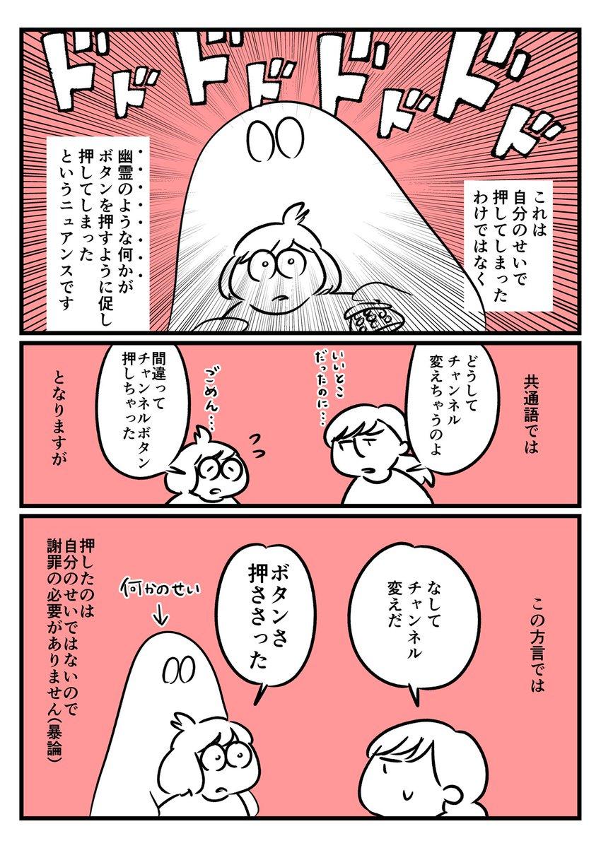 みんなも使ってみようww北海道・東北の方言「~さる」って何かと便利だよ!!