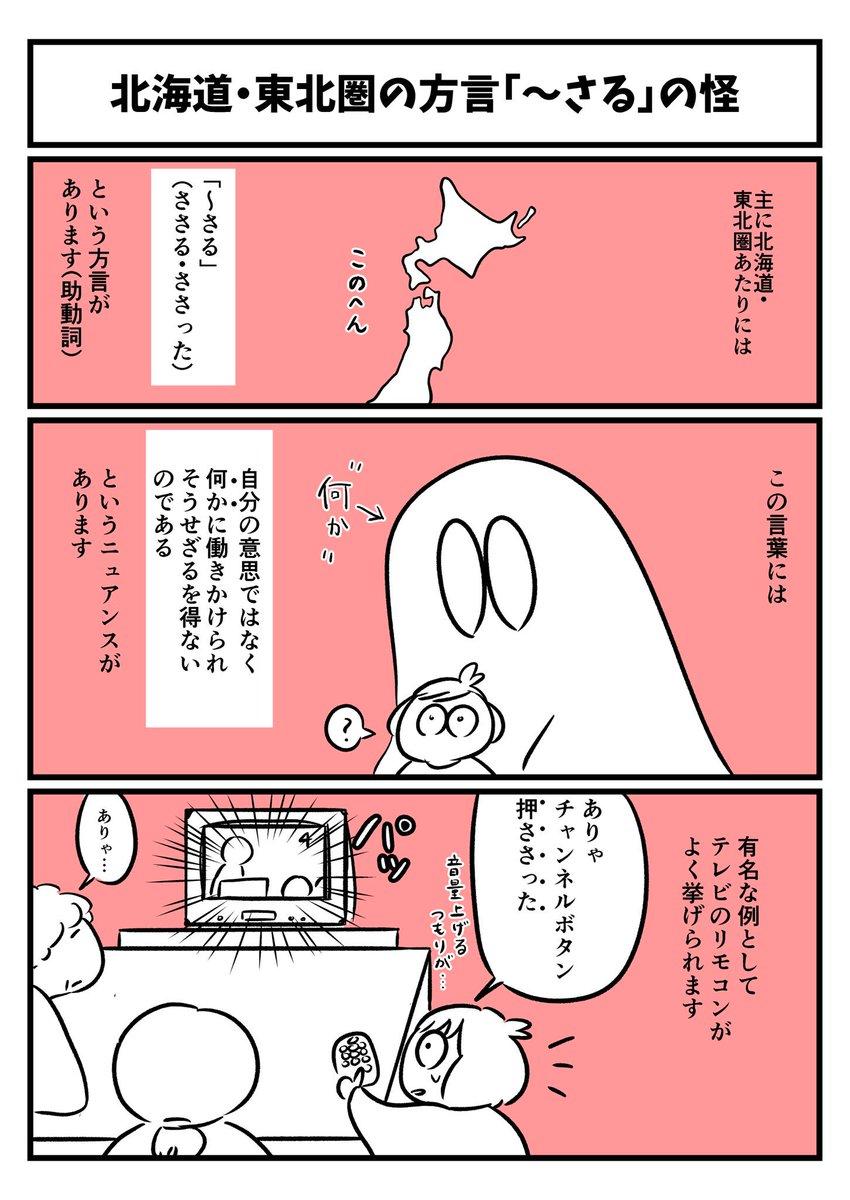 【番外編③】北海道・東北の方言「〜さる」の怪