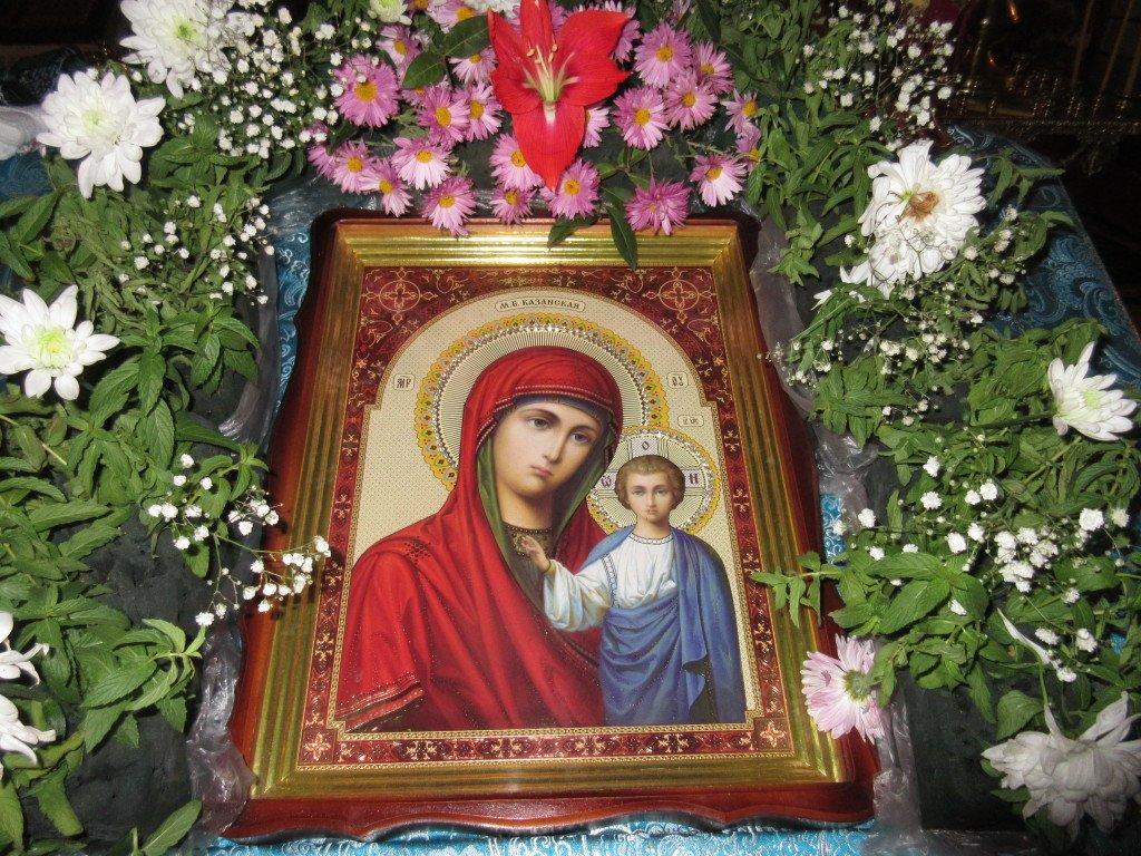 Надписи новым, открытки икона казанской божьей матери фото