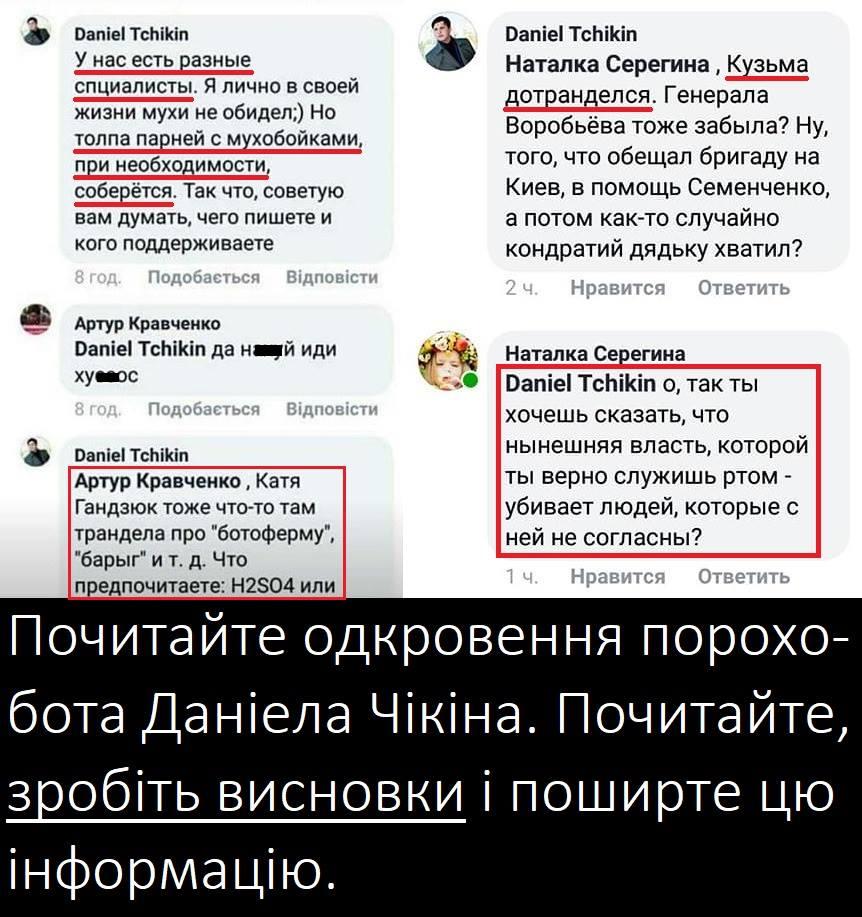 Лица, ответственные за это страшное нападение на Гандзюк, должны быть привлечены к ответственности, - посол Британии в Украине - Цензор.НЕТ 5763