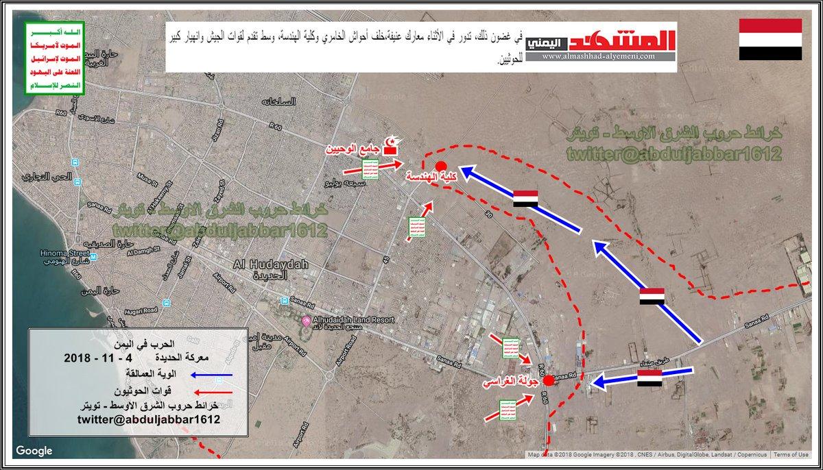 Сводки из Йемена, ситуация под Ходейдой