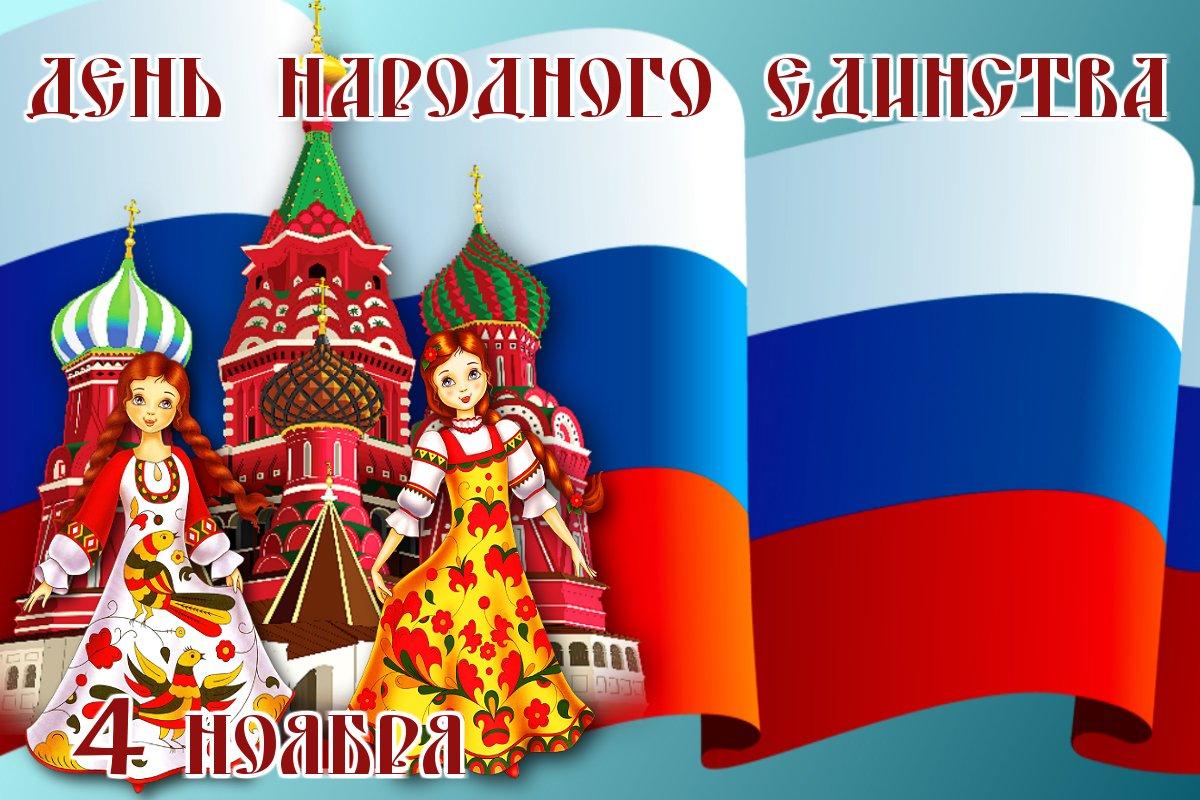 День народного единства картинки поздравление, марта