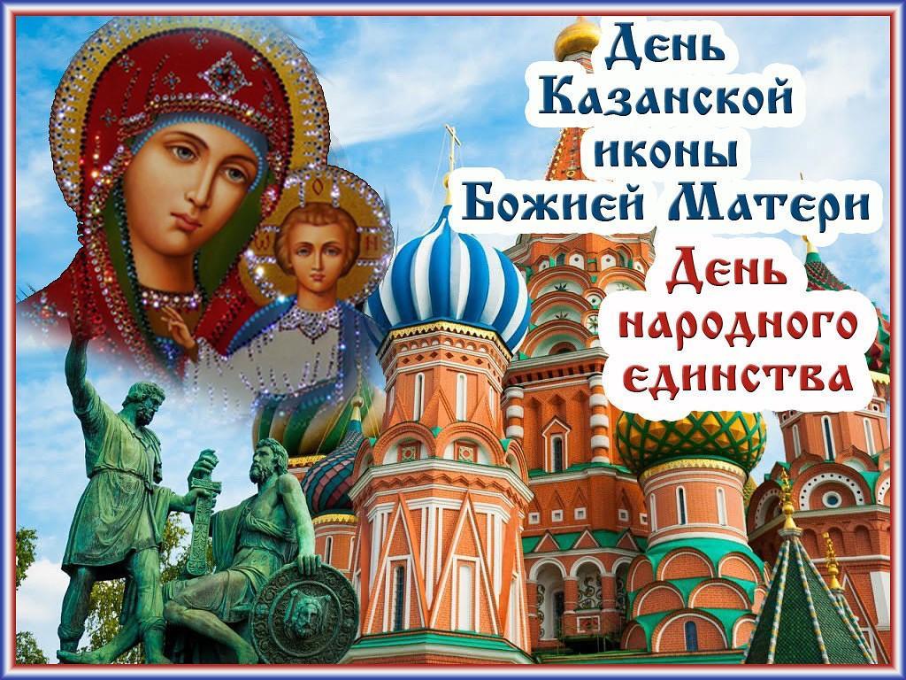 Картинки с днем народного единства поздравления и казанской