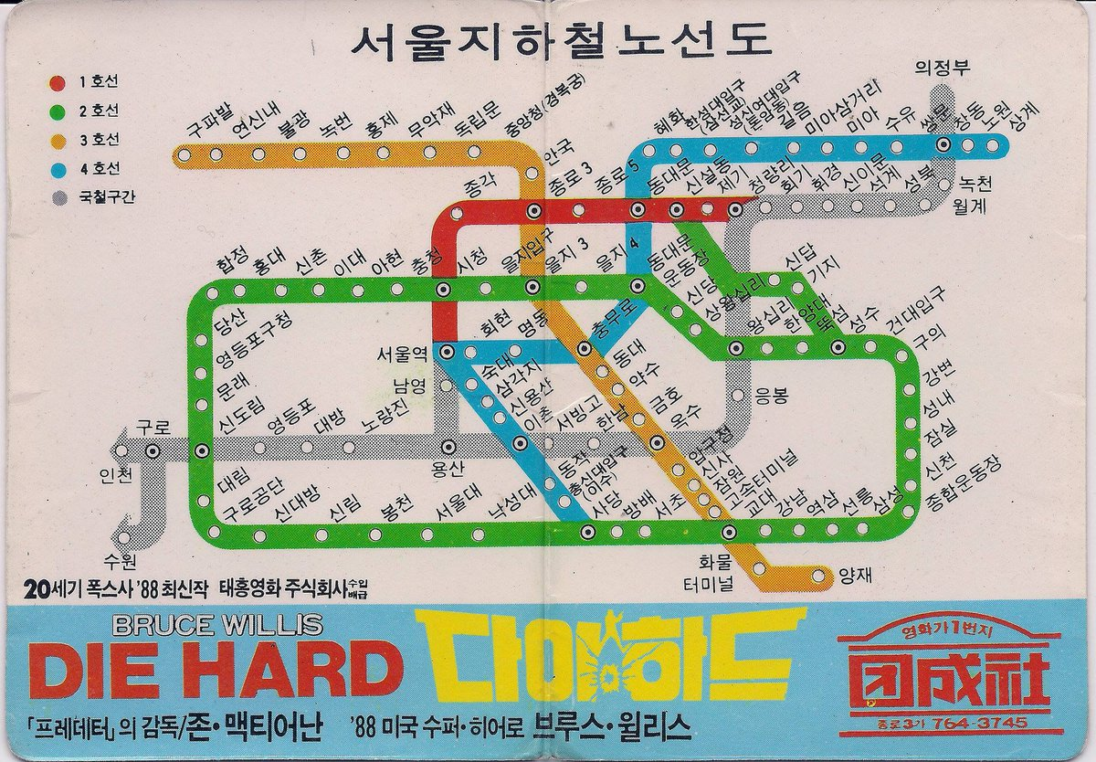 Korea Subway Map Line 5.Kojects On Twitter 30 Years Ago There Were Only 4 Subway Lines In