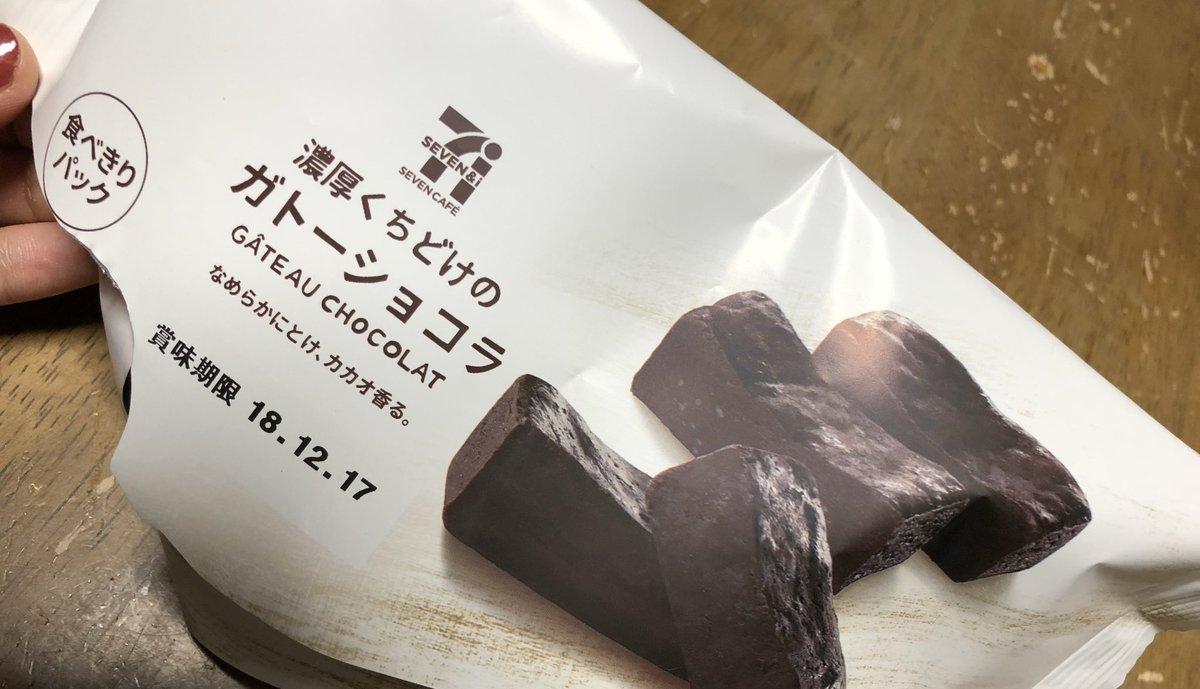 全国のチョコ好きの人に知ってもらいたい…そのままでもすごく濃厚で美味しいけど、600wのレンジで20秒(遅くても早くてもダメ)で簡易フォンダンショコラになるということを……