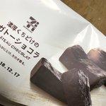 チョコ好きさんにぜひ!セブイレのガトーショコラがレンジ20秒でフォンダンショコラに!美味しそうしかない!