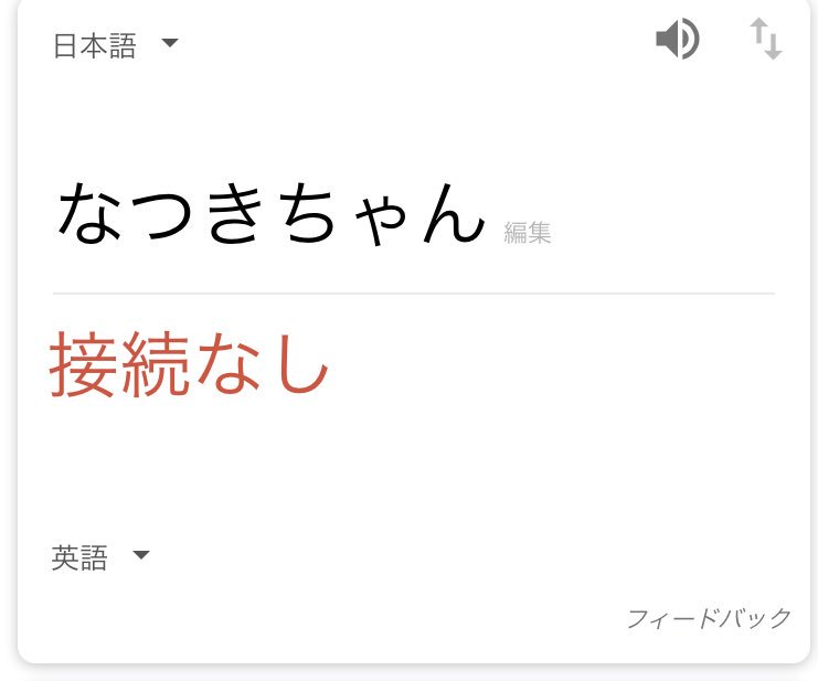 自分の名前を日本語英語韓国語中国語日本語の順に再翻訳していっ