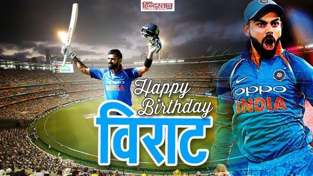 Wish u a vry vry Happy Birthday virat kohli and god bless u.... U r the best player in the world