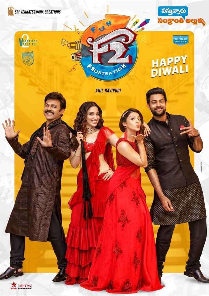 f2 fun and frustration movie first look