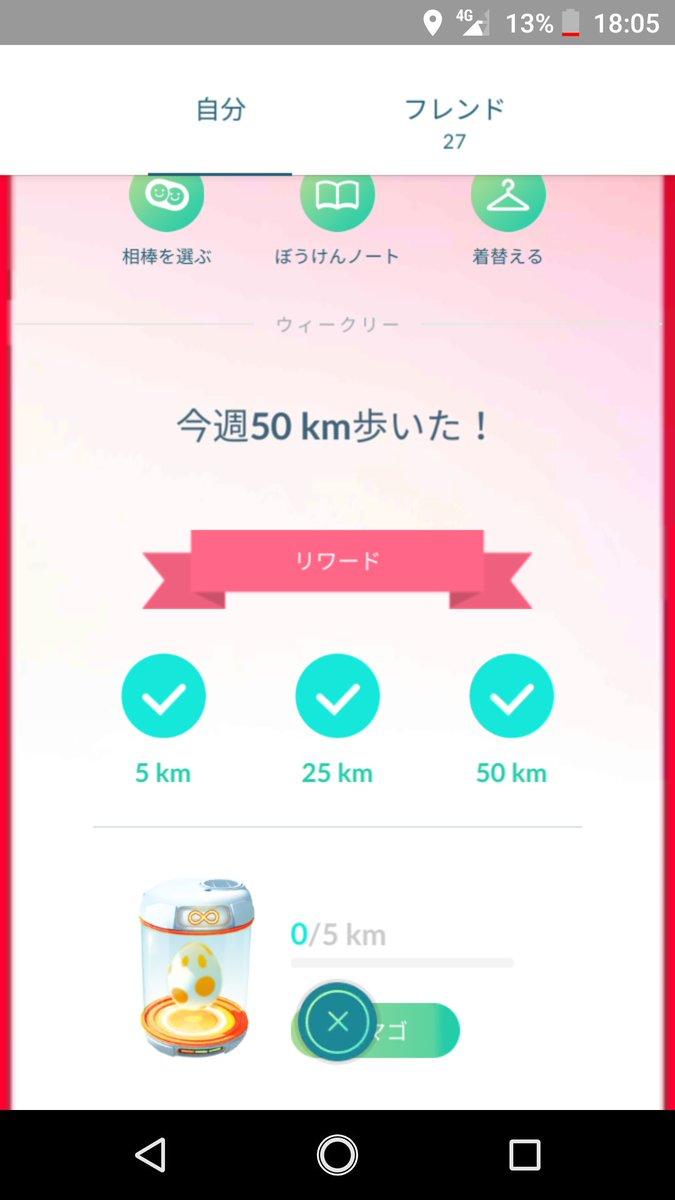Go フレンド 広島 ポケモン