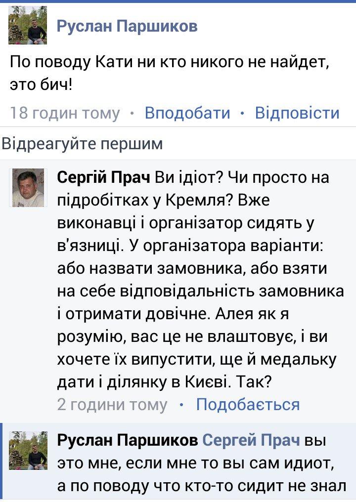 Особи, відповідальні за цей страшний напад на Гандзюк, мають бути притягнуті до відповідальності, - посол Британії в Україні - Цензор.НЕТ 9691