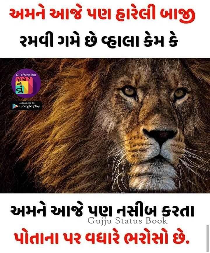Amne Aaje Pun - Gujarati Attitude - Gujju Attitude Status