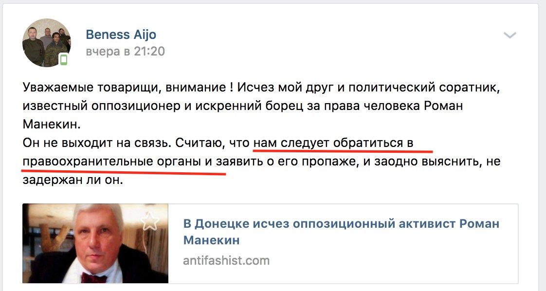 Кириленко-Хугу: Який це моніторинг, коли росіян бачили, а російську агресію - ні - Цензор.НЕТ 3919