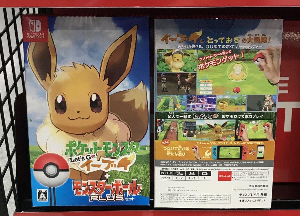 Pokémon y Tamagotchi estarían llevando a cabo una colaboración — Rumor