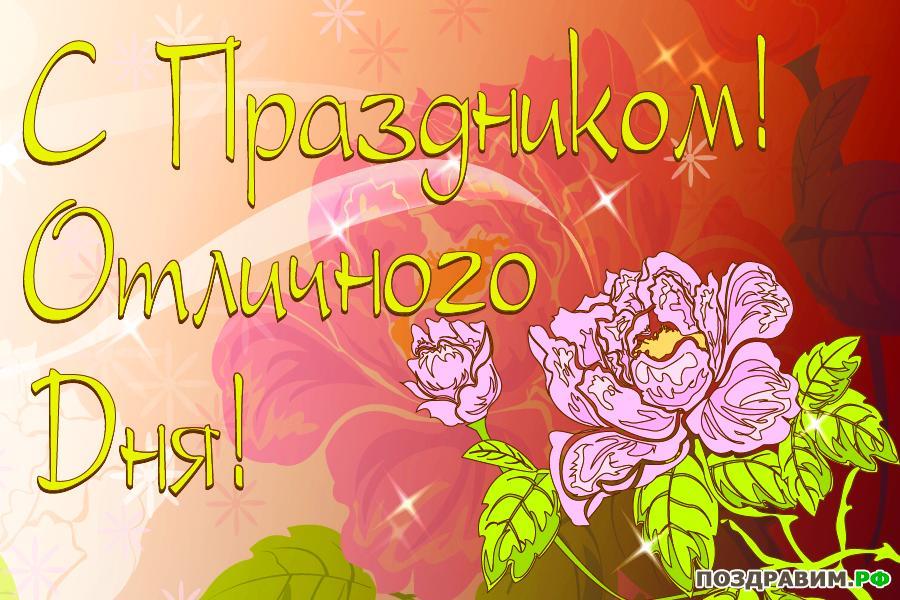 Скорпионов, картинки праздники с надписями