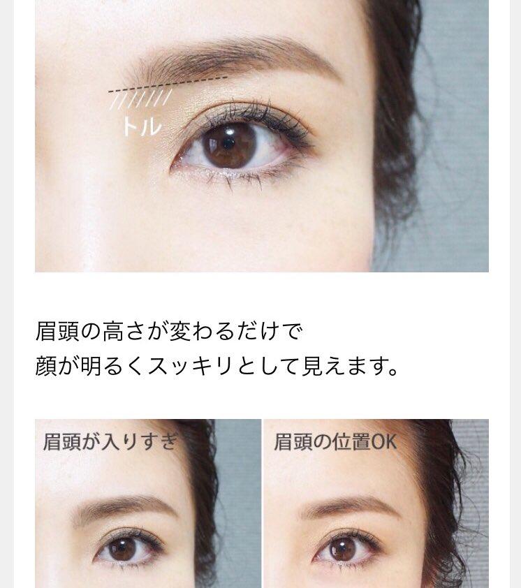 美眉は眉頭が重要!眉頭の位置は鼻筋に入るべからず!