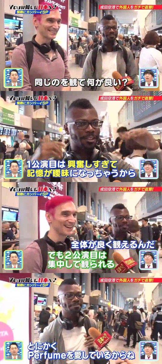 「これは分かってるオタクだ…」Perfumeガチ勢のインタビューに共感…!