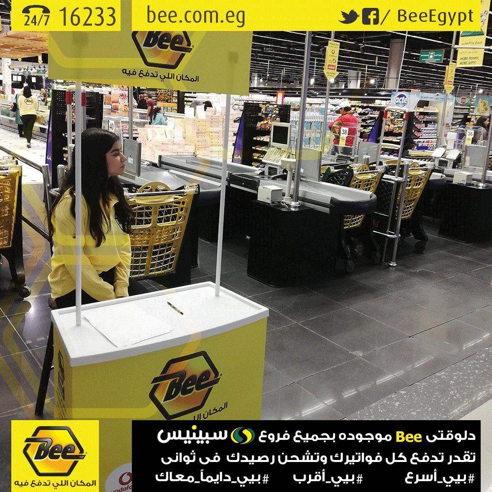 Bee Egypt (@BeeEgypt)