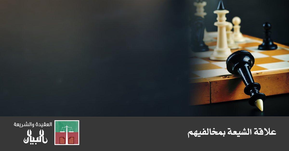 علاقة الشيعة بمخالفيهم DrQNmrgX4AECaHp.jpg