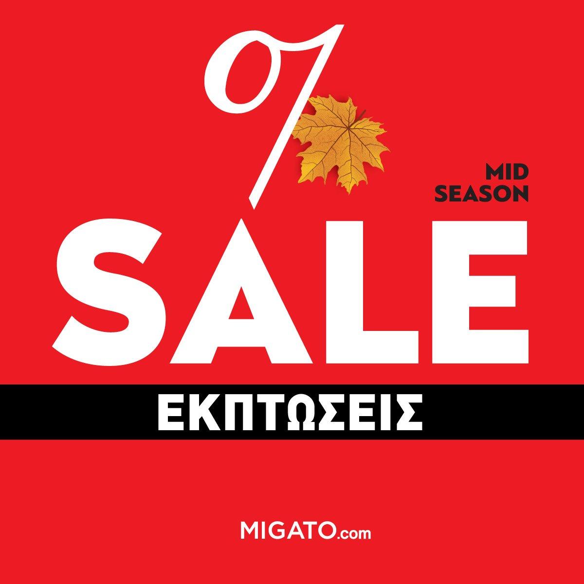 ... κατάστημα της  MIGATO στο 1ο επίπεδο του The Mall Athens με έως -30%  στη Νέα Συλλογή! Προλάβετε τα αγαπημένα σας σχέδια πριν εξαντληθούν! 42912b2c4ae
