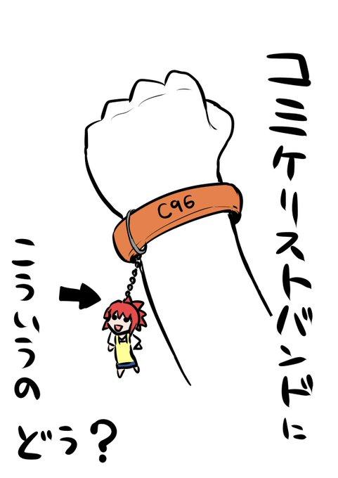 コミケ リスト バンド 販売 店