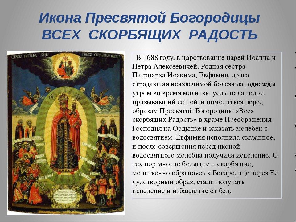 Прикольные картинки, картинки скорбящая божья мать светец