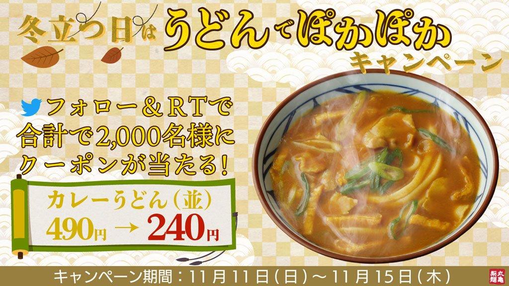 丸亀製麺【公式】さんの投稿画像