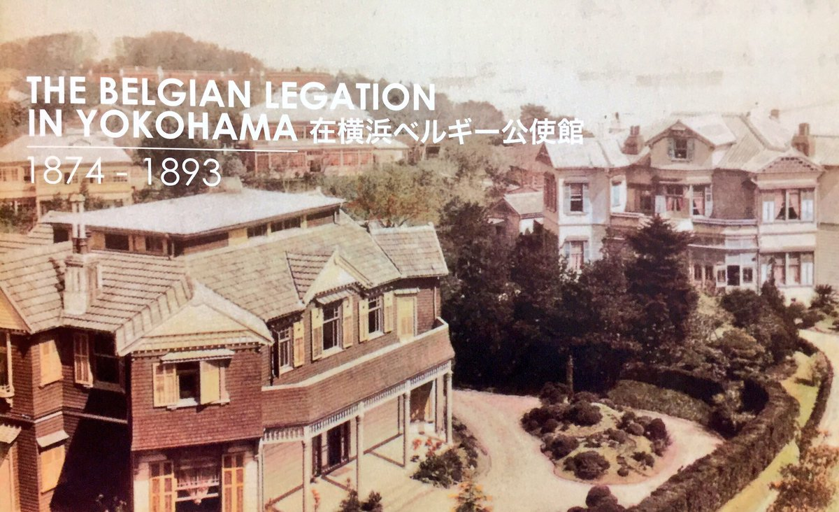 "Belgium in Japan na Twitteru: ""公使館は1893年に横浜から、東京 ..."