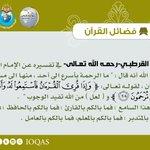 Image for the Tweet beginning: ذكر القرطبي-رحمه الله تعالى- في