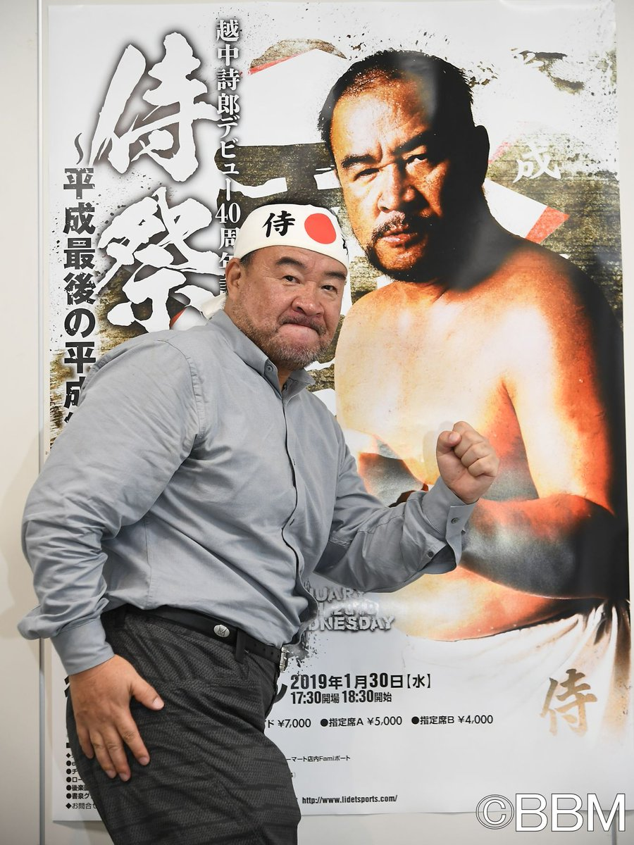 Furasshu nyūsu #9: Breves de la Lucha Libre Japonesa 9