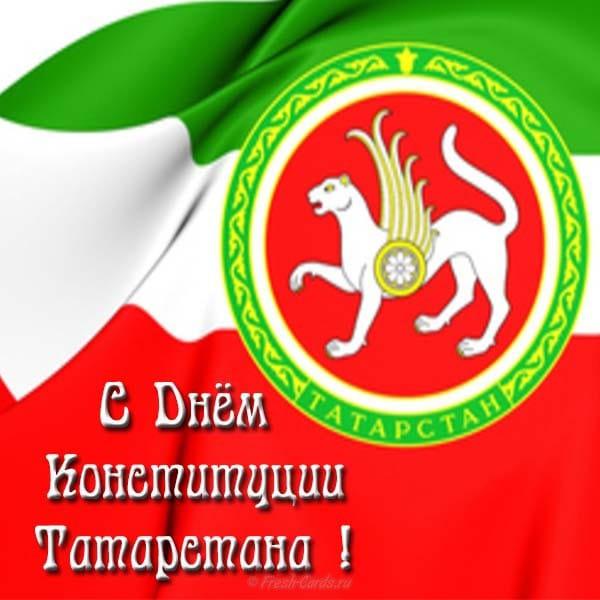 Открытки к дню конституции татарстана, открытка днем