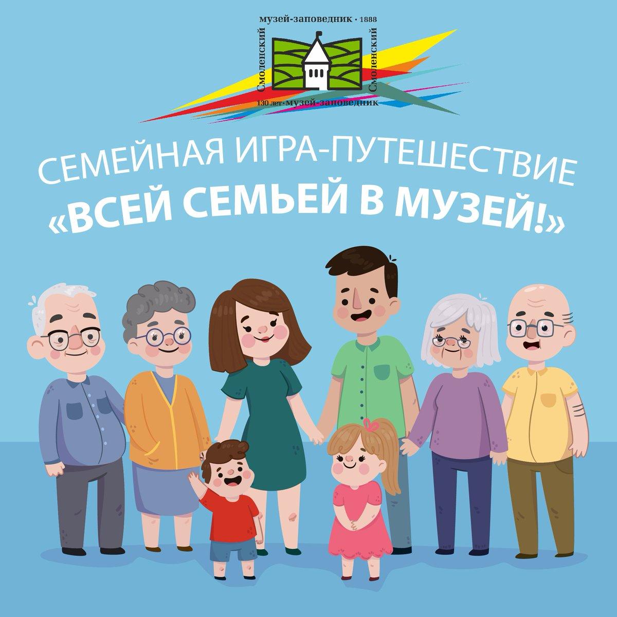 Картинка семья в музее
