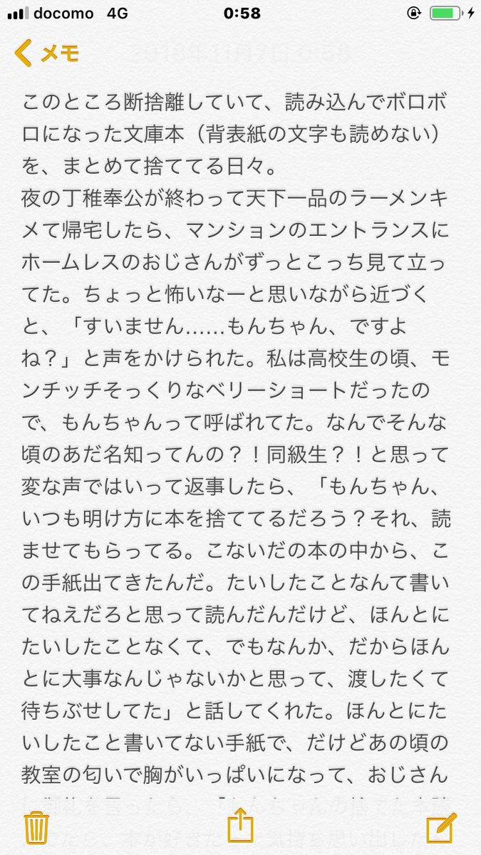 RT @megg637: 天下一品のラーメンをキメた帰り道、ホームレスのおじさんに28年前に私が授業中にもらった手紙を渡されるとは思わなかった。おじさん、ありがと。 https://t.co/zTenf6UZYs