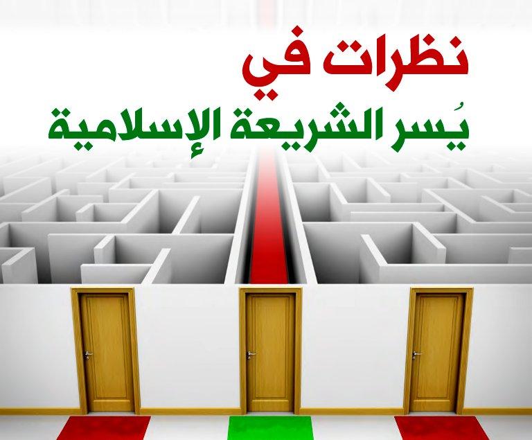 نظرات يُسر الشريعة الإسلامية DrVeRiaX4AAdM6e.jpg